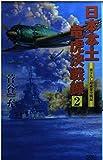 日本本土竜虎決戦録〈2〉 (アスペクトノベルス)