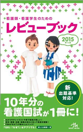看護師・看護学生のためのレビューブック 2015の詳細を見る