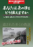 東日本大震災 あなたはあの日をどう伝えますか ~宮城・石巻地方沿岸部3年間の記録~