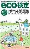 【改訂第4版】 eco検定[ポイント確認]ポケット問題集