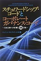 スチュワードシップ・コードとコーポレートガバナンス・コード―日本企業への影響とIR活動