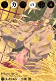 ヒカルの碁 完全版 4 (愛蔵版コミックス)