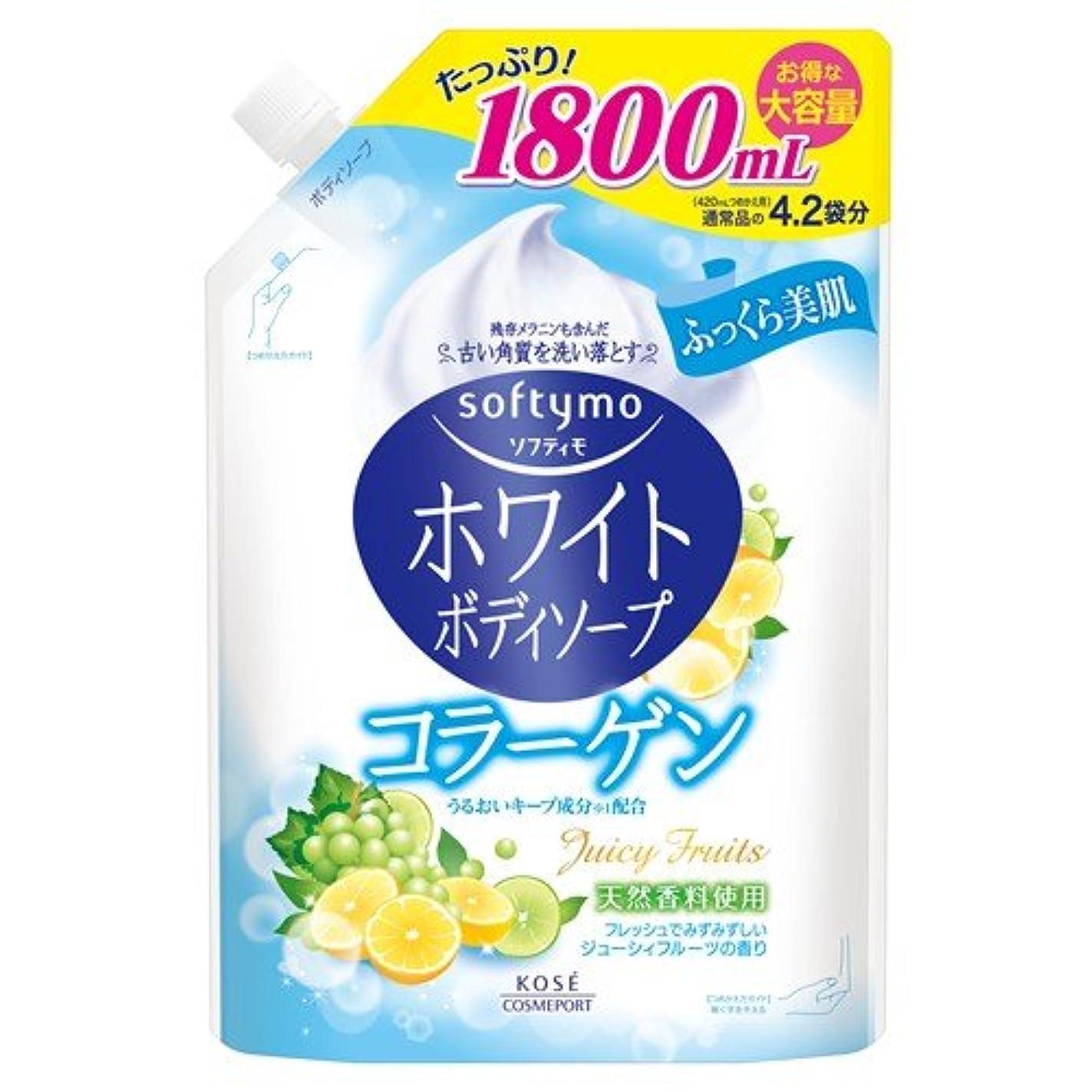 リンケージ食事を調理するマティスソフティモホワイトボディソープコラーゲン1.8L