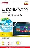 iBUFFALO ICONIA W700専用 気泡が消える液晶保護フィルム 光沢タイプ BSTPW700FG