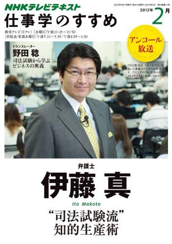 """""""司法試験流"""" 知的生産術 2012年2月 (仕事学のすすめ)の詳細を見る"""