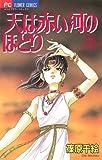 天は赤い河のほとり(26) (フラワーコミックス)