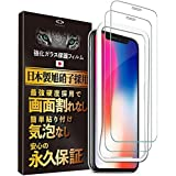 Less is More iPhone 11 Pro iPhone X iPhone Xs用 ガラスフィルム 2枚入 貼…
