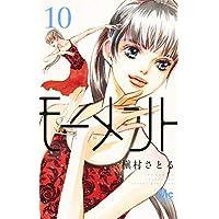 モーメント 永遠の一瞬 10 (マーガレットコミックス)