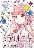 ミラクルニキ 2 (プリンセス・コミックス)