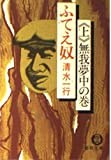 ふてえ奴 (上) (徳間文庫)