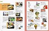 からだにおいしい魚の便利帳 全国お魚マップ&万能レシピ (便利帳シリーズ) 画像