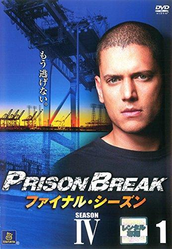 プリズン・ブレイク ファイナル・シーズン 1(第1話~第2話)