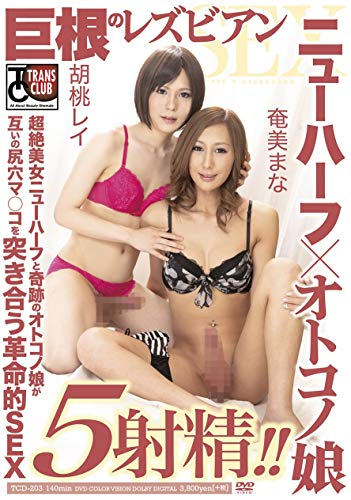 Shemale x Otoko no daughter busty lesbian SEX Amami do Walnut Ray TRANS CLUB [DVD]