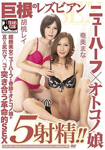 뉴 하프 × オトコノ 딸 수 탉 레즈비언 SEX 아마미 라이징 자성을 가진 레이 TRANS CLUB [DVD]