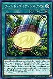 遊戯王カード ワールド・ダイナ・レスリング(ノーマル) ソウル・フュージョン(SOFU)   ダイナレスラー フィールド魔法 ノーマル