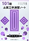 101題土質工学演習ノート (土木工学演習ノートシリーズ)