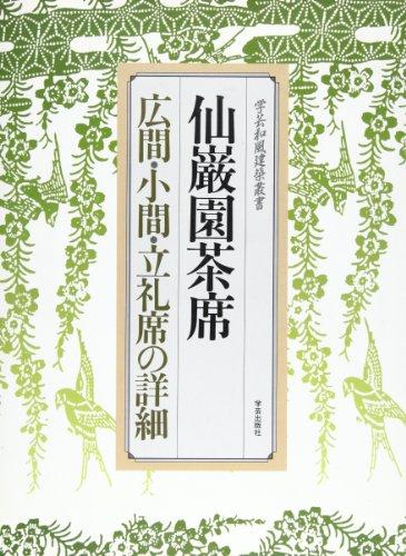 仙巌園茶席―広間・小間・立礼席の詳細 (学芸和風建築叢書)