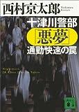 十津川警部「悪夢」通勤快速の罠 (講談社文庫)