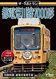 ザ・ラストラン 都電荒川線7000形 [DVD]