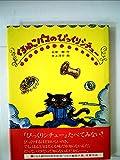 くろねこパコのびっくりシチュー (1981年) (日本の童話)