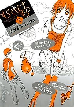 もののけもの(2) (角川コミックス・エース)