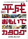 平成おもいでカタログ (エイムック 3910)