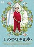 しあわせの雨傘[DVD]