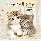 こねこのきもちカレンダー2019([カレンダー])