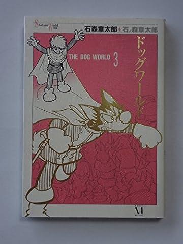 ドッグワールド (1) (Shotaro world)