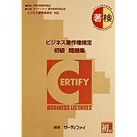 ビジネス著作権検定 初級 問題集