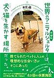 「世界のアニマルシェルターは、 犬や猫を生かす場所だった。」販売ページヘ