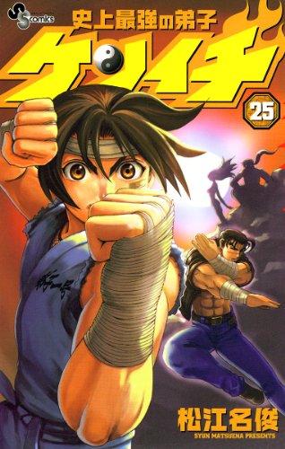 史上最強の弟子 ケンイチ(25) (少年サンデーコミックス)