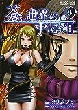 蒼い世界の中心で 完全版3 (マイクロマガジン☆コミックス)