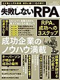 失敗しないRPA (日経BPムック)