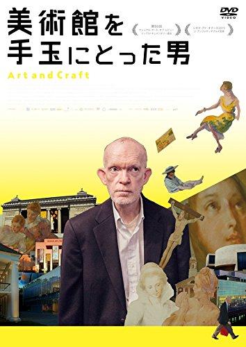 美術館を手玉にとった男 DVDの詳細を見る