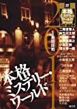 本格ミステリー・ワールド2011 [単行本(ソフトカバー)] / 島田荘司 (監修); 南雲堂 (刊)
