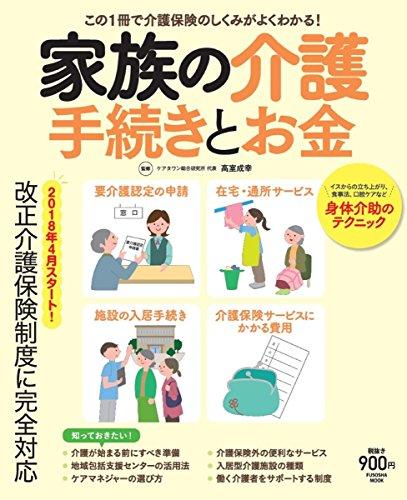 家族の介護 手続きとお金 (扶桑社ムック)