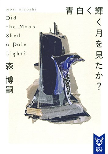 青白く輝く月を見たか? Did the Moon Shed a Pale Light?