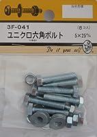 ビーバー(BEAVER) ユニクロ六角ボルト 5×25mm 3F041
