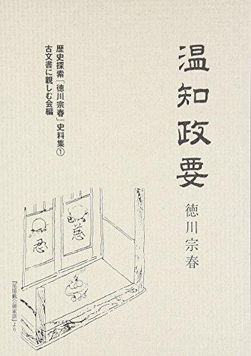 温知政要 (歴史探索「徳川宗春」史料集)