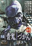 映画「青鬼」づかん[DVD]