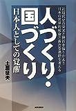 人づくり・国づくり―日本人としての覚醒