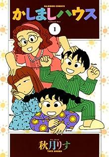 かしましハウス (1) (バンブーコミックス 4コマセレクション)