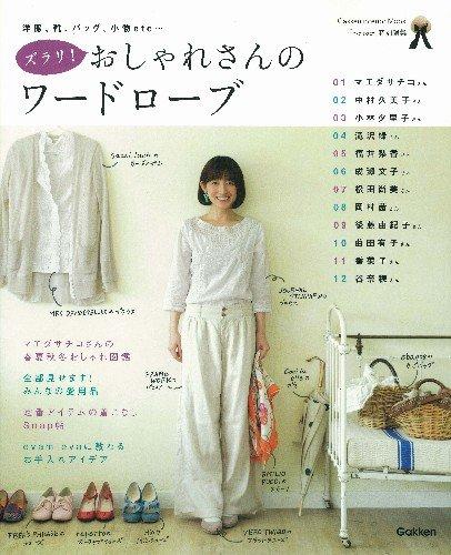 ズラリ!おしゃれさんのワードローブ―洋服、靴、バッグ、小物etc… (Gakken Interior Mook)の詳細を見る
