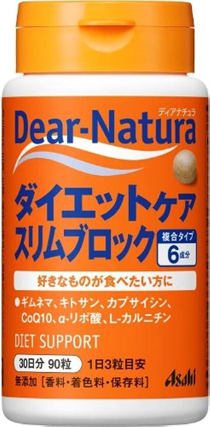収穫線形肥満ディアナチュラ ダイエットケアスリムブロック 90粒 (30日分)
