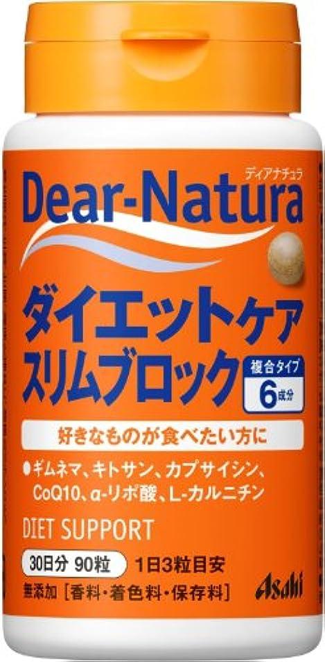 フレッシュクリエイティブ会計ディアナチュラ ダイエットケアスリムブロック 90粒 (30日分)