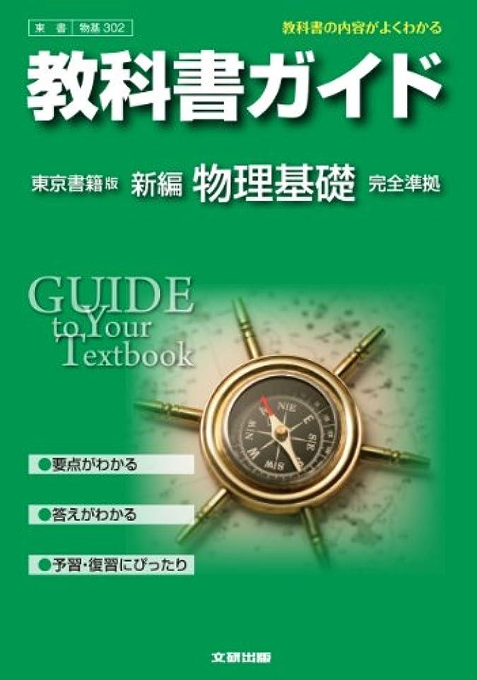 コードレス九月採用教科書ガイド 高校理科 東京書籍版 新編物理基礎