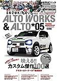 AUTO STYLE vol.19 SUZUKI ALTO WORKS&ALTO*05 チューニング&ドレスアップガイド (CARTOPMOOK)