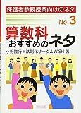 算数科おすすめのネタ (保護者参観授業向けのネタ)