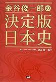 金谷俊一郎の決定版日本史